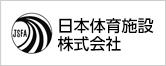 03_日本体育施設株式会社