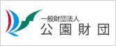 01_公園財団
