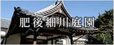 04_肥後細川庭園
