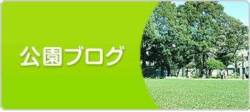 00_公園ブログ
