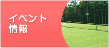 03_イベント情報